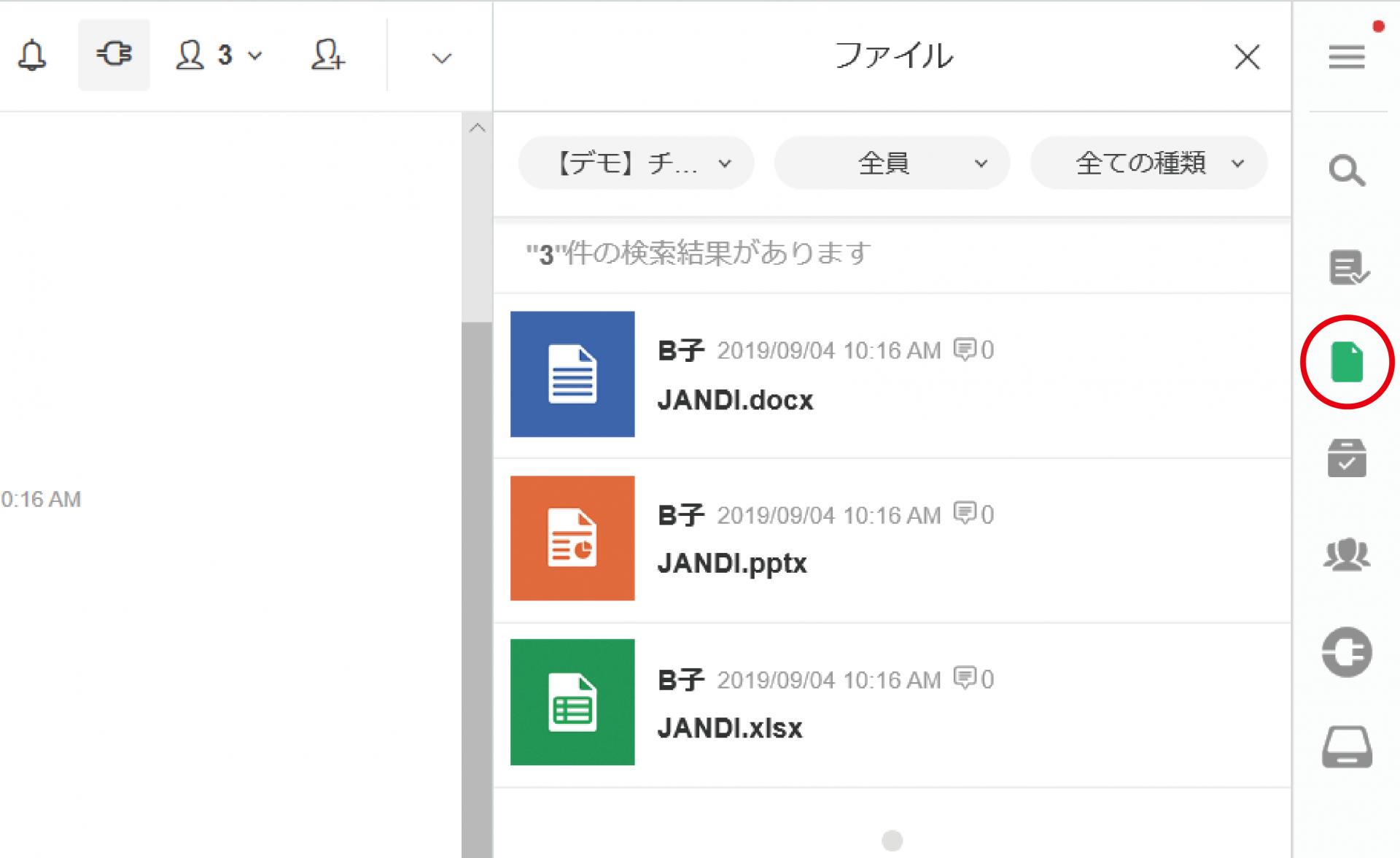 ファイル管理・共有