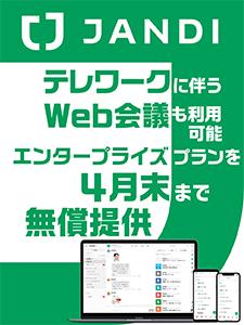 テレワークに伴うWeb会議も利用可能