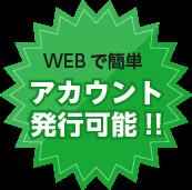 Webで簡単!アカウント発行可能!!