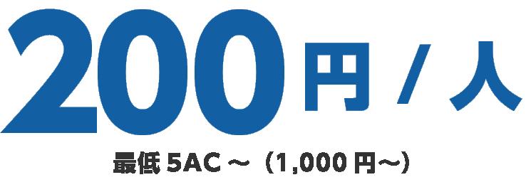 200円 / 人 最低5AC~