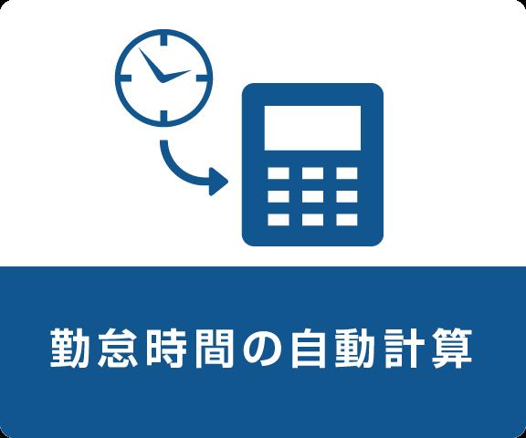 勤怠時間の自動計算