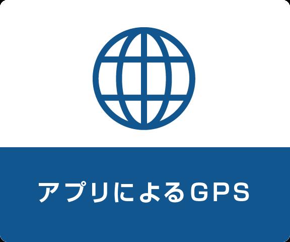 アプリによるGPS